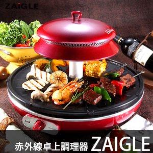 【TV通販で大好評】ザイグル赤外線ロースター※赤(レッド)ZAIGLE NC-300
