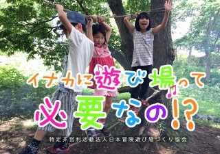 <img class='new_mark_img1' src='//img.shop-pro.jp/img/new/icons30.gif' style='border:none;display:inline;margin:0px;padding:0px;width:auto;' />【冊子】イナカに遊び場って必要なの!?