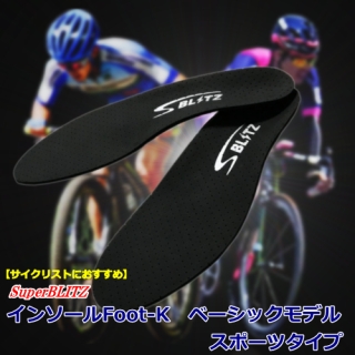 【サイクリストにおすすめ】インソールFoot-K ベーシックモデル スポーツタイプ EVA仕様(SuperBLITZ)