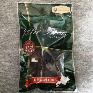 【無添加】北海道の天然素材 ペットのおやつ エゾ鹿ハツスライス 30g