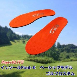 ゴルファー用インソールFoot-K ベーシックモデル ゴルフカスタム(SuperBLITZ)