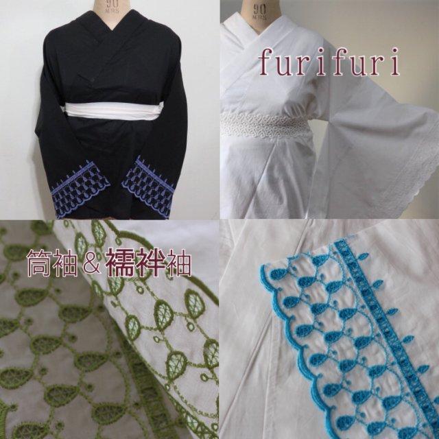 furifuri(ふりふり) 半襦袢