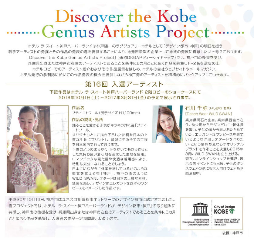 Discover the Kobe Genius Artists Project