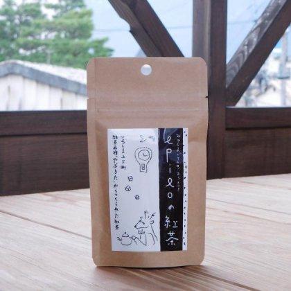 epiloの上下町紅茶(20g)