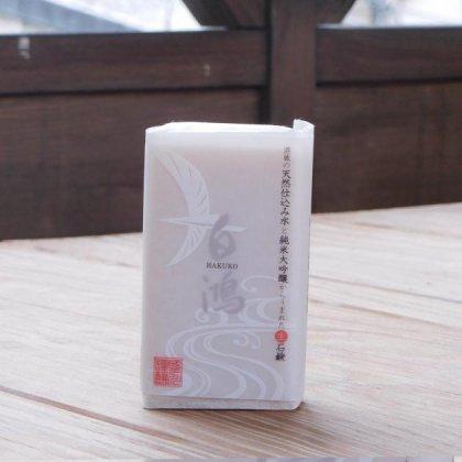 白鴻 - 酒粕生石鹸