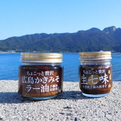 広島みやげ 牡蠣ラー油&生七味セット