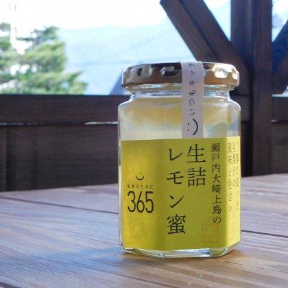 瀬戸内大崎上島の生詰レモン蜜