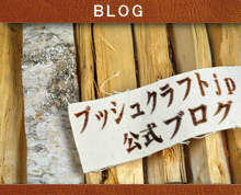 Bush Craft Blog ブログ