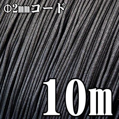 ダイニーマ細引きロープ10m (Φ2mm)
