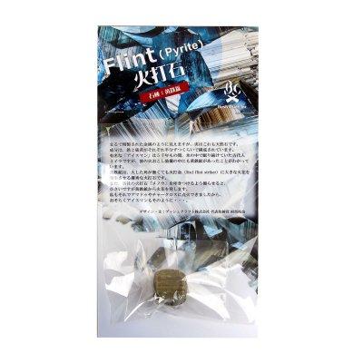 火打石 黄鉄鉱(パイライト)