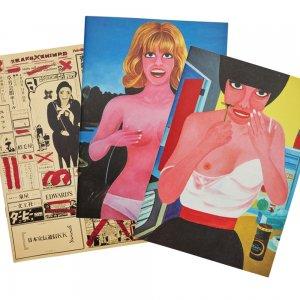 横尾忠則 B5アートノート3冊セット