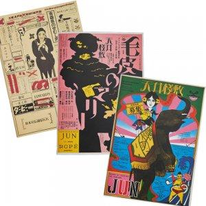 横尾忠則 B7 アートノート 3冊セット 「天井桟敷」