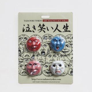 横尾忠則 アート立体マグネットセット「泣き笑い人生」vol.1