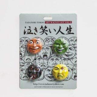 横尾忠則 アート立体マグネットセット「泣き笑い人生」vol.2
