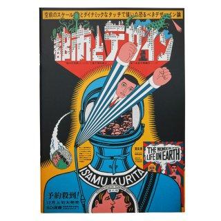 横尾忠則 B5アートノート:都市とデザイン