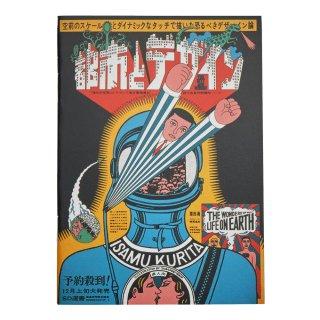 横尾忠則 B7アートミニノート:都市とデザイン