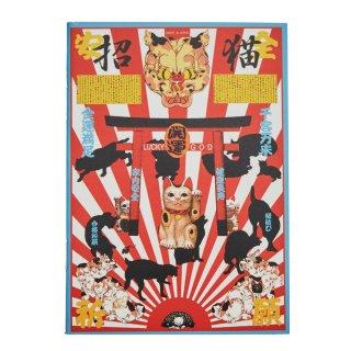 横尾忠則 B7アートミニノート:日の本の猫