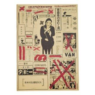 横尾忠則 B7アートミニノート:青森県のせむし男