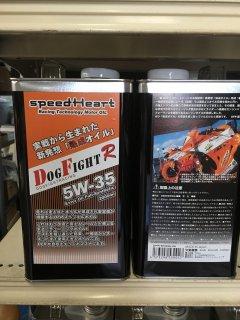 Speed Heart DFRオリジナル 2L