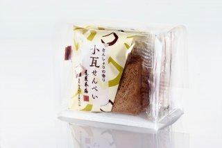 小瓦せんべい 5袋入(胡麻)