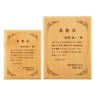 木製楯 レーザー彫刻 JP-A38-07