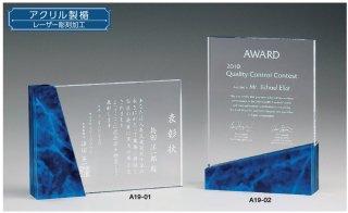 アクリル製楯 レーザー彫刻加工 JP-A19-01