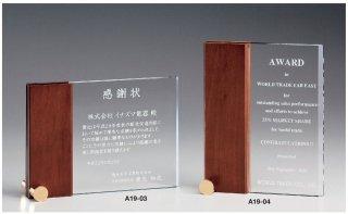アクリル製楯 レーザー彫刻加工 JP-A19-03