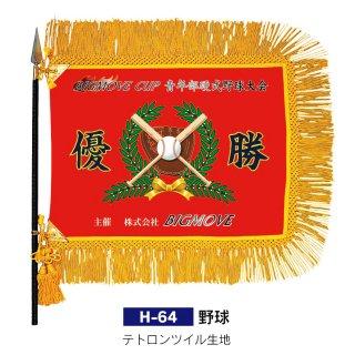インクジェット優勝旗 野球 JP-H-64