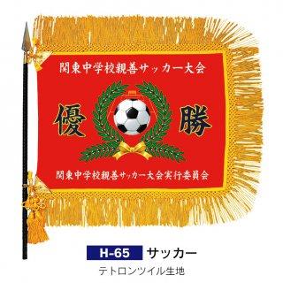 インクジェット優勝旗 サッカー JP-H-65