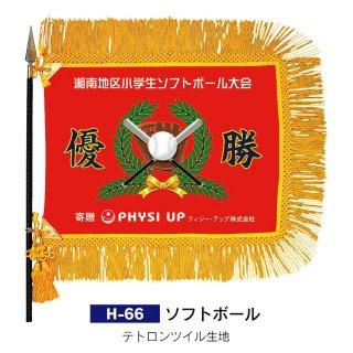 インクジェット優勝旗 ソフトボール JP-H-66