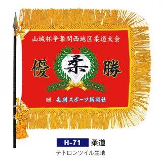 インクジェット優勝旗 柔道 JP-H-71