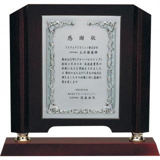 オリジナル表彰プレート楯 JP-VOP.921