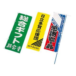 オリジナルカラー印刷 のぼり旗 JP-HF-72