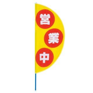 オリジナルカラー印刷 アーチ型 のぼり旗 JP-HF-72S