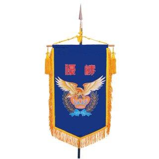 垂旗 JP-H-53
