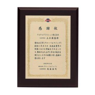 オリジナル表彰プレート楯 JP-VOP.943