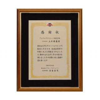 オリジナル表彰プレート額 JP-VOP.951