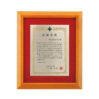 オリジナル表彰プレート額 JP-VOP.972
