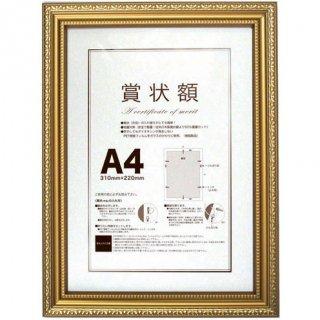 木製賞状額 金ケシ A4(JIS規格)JP-フ-KW-202J-H