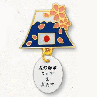 和風交歓記念ピンバッジ 富士山