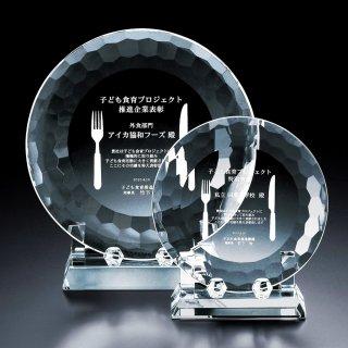 クリスタル2Dレーザー彫刻表彰楯丸皿型 JP-VOS.309
