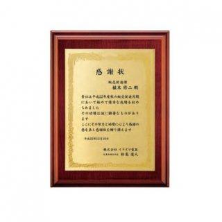 オリジナル表彰プレート楯 JP-B60-02