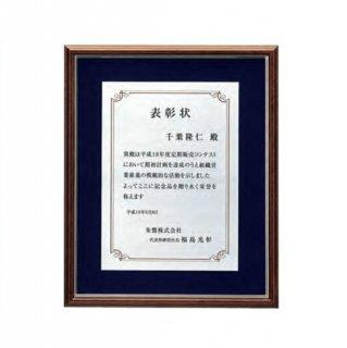 木製額 JP-B65-02