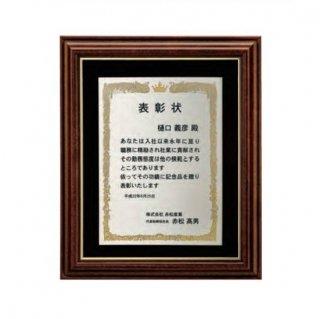 木製額 JP-B65-03