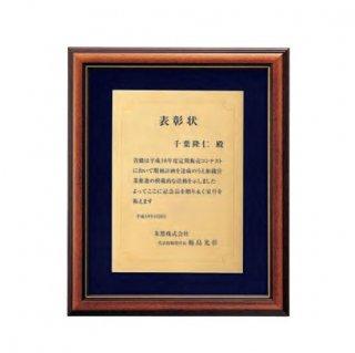 木製額 JP-B65-04