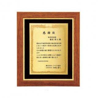 木製額 JP-B65-05