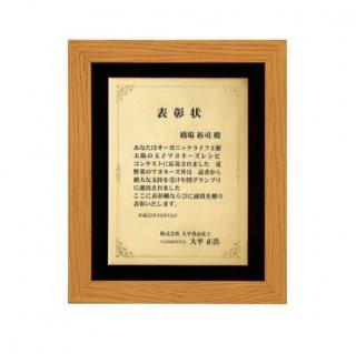 木製額 JP-B65-06
