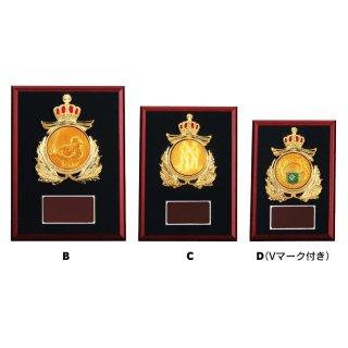 チェンジレリーフ楯 JP-VSX.5541