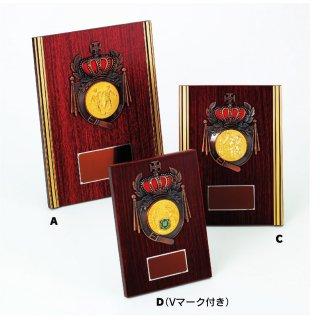 チェンジレリーフ楯 JP-VSX.5509
