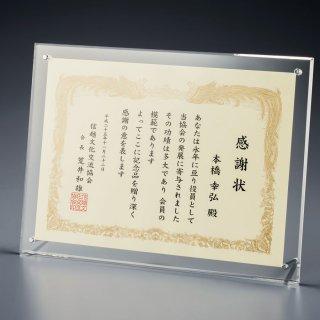 賞状スタンド JP-AS80-1